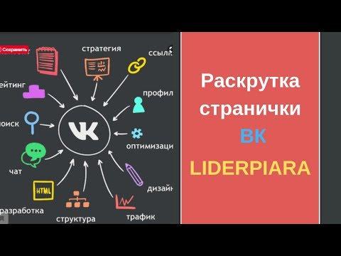 Раскрутка вашей странички Вконтакте 💯 Аналог Kaleostra