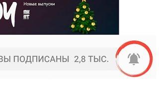 Как включить push уведомления Youtube | Колокольчик не работает