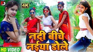 #Dance_Video    Nadiya Ke Biche Naiya Dole    Shilpi Raj    Bhojpuri Dance Video    Trending Video