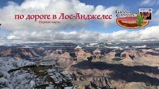 Моя мама говорит по-русски| мои путешествия по Америке #1