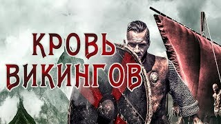 Кровь викингов HD (2019) / Viking blood HD (Боевик)