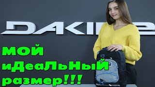 Рюкзак Grom 13L от DAKINE!
