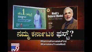 Modi Visit to Banglore Rally: Banner war Between BJP and Congress Stating K'taka Number 1 State