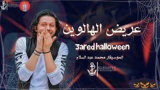 مزمار عريض الهالوين العالمي محمد عبد السلام تحميل MP3