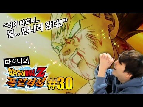 [폭렬격전] ★경축★1600만원의 결실! 따효니 평생 컨텐츠 졸업!! #30 - 따효니의 드래곤볼Z 폭렬격전