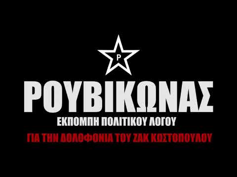 Ρουβίκωνας: Για την δολοφονία του Ζακ Κωστόπουλου
