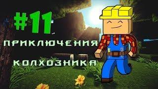 Minecraft - Приключения Колхозника