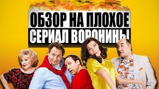 Обзор на плохое - Сериал Воронины