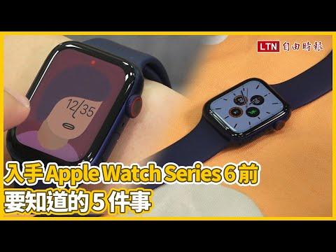 iPhone 12 最佳配件?入手 Apple Watch Series 6 前要知道的五件事