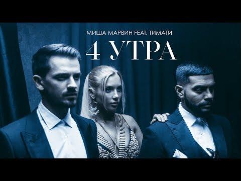 Миша Марвин Feat. Тимати - 4 Утра