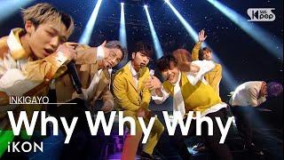 iKON(아이콘) - Why Why Why(왜왜왜) @인기가요 inkigayo 20210328