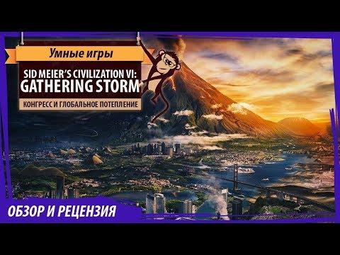 Sid Meier's Civilization VI: Gathering Storm. Обзор дополнения