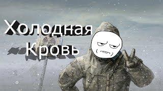 Зимний стулкер