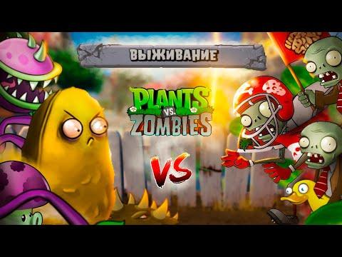 , title : 'ОНИ НЕ ПРОЙДУТ! Выживание в Игре РАСТЕНИЯ против ЗОМБИ Plants vs Zombies от Cool GAMES