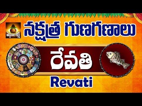 Basic Characteristics, Features of Revati Nakshatram   రేవతి నక్షత్ర గుణగణాలు - Peddabala siksha