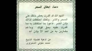 تحميل اغاني دعاء الشعراوى لابطال وفك السحر MP3