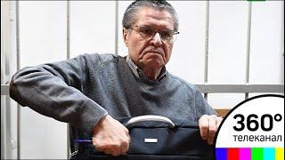 Алексей Улюкаев выступает с последним словом перед приговором