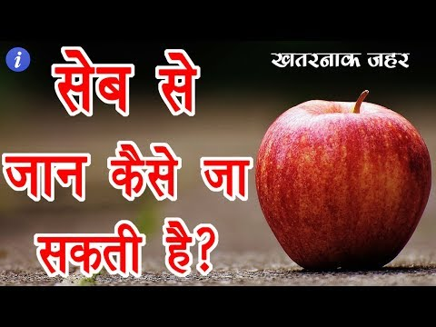 Apple Seeds Side Effect in Hindi | By Ishan