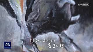 소띠 해 전시, 영상뉴스