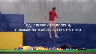 Базовые упражнения на батуте. Тренер.
