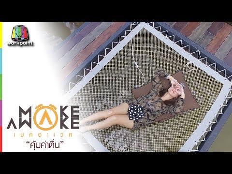 MAKE AWAKE คุ้มค่าตื่น | จ.กาญจนบุรี | 15 มิ.ย. 60 Full HD