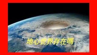 10個地球內部你不會相信存在的世界(地心世界)