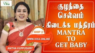 pooja manthiram in tamil - TH-Clip