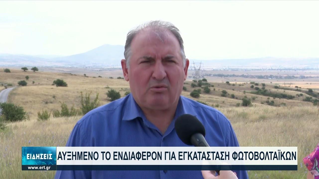 Αυξημένο το ενδιαφέρον για φωτοβολταϊκά στο Κιλκίς | 25/07/2021 | ΕΡΤ