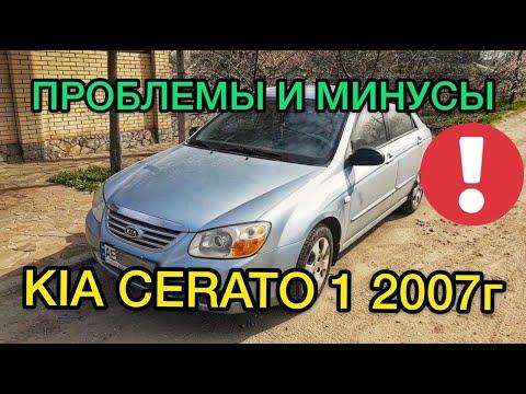 Обзор Киа Церато 1 2007 год 1.6 механика - ТОП проблем на пробеге