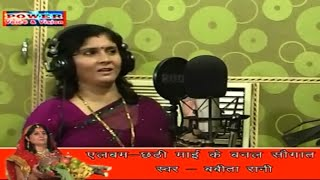 LEKE ARAGHIYA ( CHHATH GEET ) BY BABITA RANI - Download this Video in MP3, M4A, WEBM, MP4, 3GP