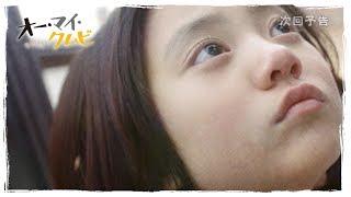 14話あらすじ「ごめんね、パパ」_韓国ドラマ「オー・マイ・クムビ」