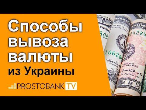 Как вывезти деньги (валюту) за границу в 2021 году?