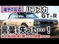 【海外の反応】ハコスカ!「言葉を失った!」日本の伝説の車『ハコスカGT-R』に米人気司会者が乗ってみた結果www