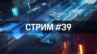 Стрим #39 After Effects