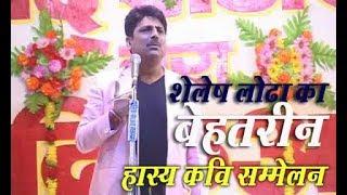 Shailesh Lodha | Hasya Kavi Samelan | हास्य कवि संमेलन | शैलेश लोढ़ा