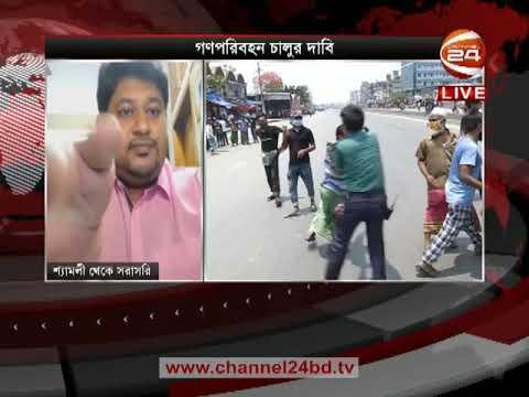 গণপরিবহন চালুর দাবি | Newsroom Update | 29 April 2021