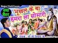 नया मैटर के काँवर गीत 2018 - Bhukhal Ke Ba Hamara La Somari - Ji Ji Tiwari Ji_Bhojpuri Kanwar Songs