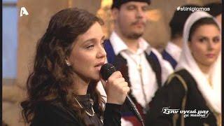 Στην υγειά μας – Δημοτικά Τραγούδια (Alpha 24/01/2015)