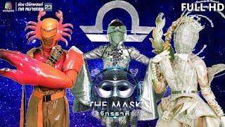 The Mask จักรราศี | EP.03 | 12 ก.ย. 62 Full HD