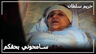 عفيفة خانم فقدت حياتها - حريم السلطان الحلقة 119