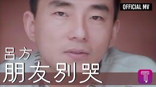 呂方 Lui Fong -《朋友別哭》Official MV (國)