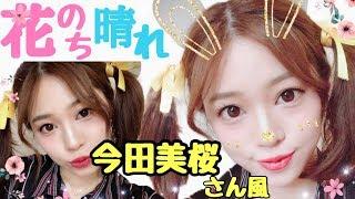 🌺花のち晴れ🌞愛莉役の今田美桜さん風メイク♡ツインテールはもうだめです。