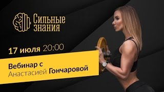 Открытый вебинар с Анастасией Гончаровой