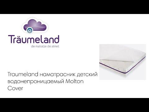Traumeland наматрасник детский 120х60 водонепроницаемый Molton Cover