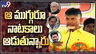 Chandrababu targets Jagan, KCR and Modi in Election Campaign - TV9