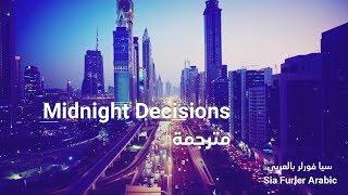 Sia   Midnight Decisions أغنية سيا مترجمة بالعربي