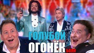Голубой Огонёк - Застой и Деградация на Российском ТВ