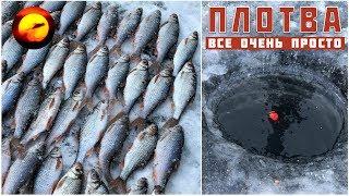 Зимней рыбалка на плотву