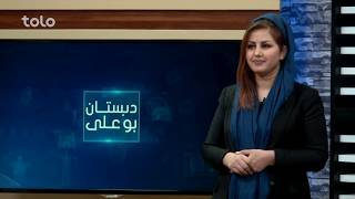 دبستان بو علی - قسمت یکصد و شصت و دوم