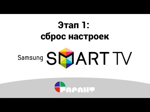 Сброс настроек телевизора Samsung SMART TV ES5557